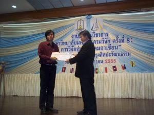 รับเกียรติบัตรรางวัลนำเสนอภาคบรรยายดีเด่น จากศาสตราจารย์ ดร.ปรีชา  ประเทพา