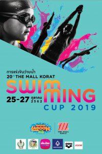 The Mall Swimming Cup 2019 @ สระโอลิมปิค สวนน้ำ แฟนตาเซีย ลากูน ชั้น 1 เดอะมอลล์ นครราชสีมา